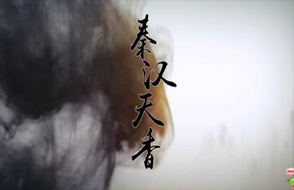 秦�h天香